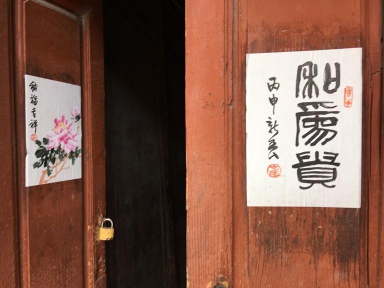 Jianchuan Door
