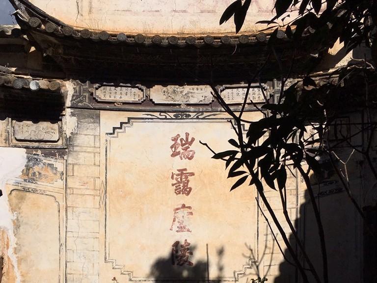 Ouyang Courtyard Shaxi